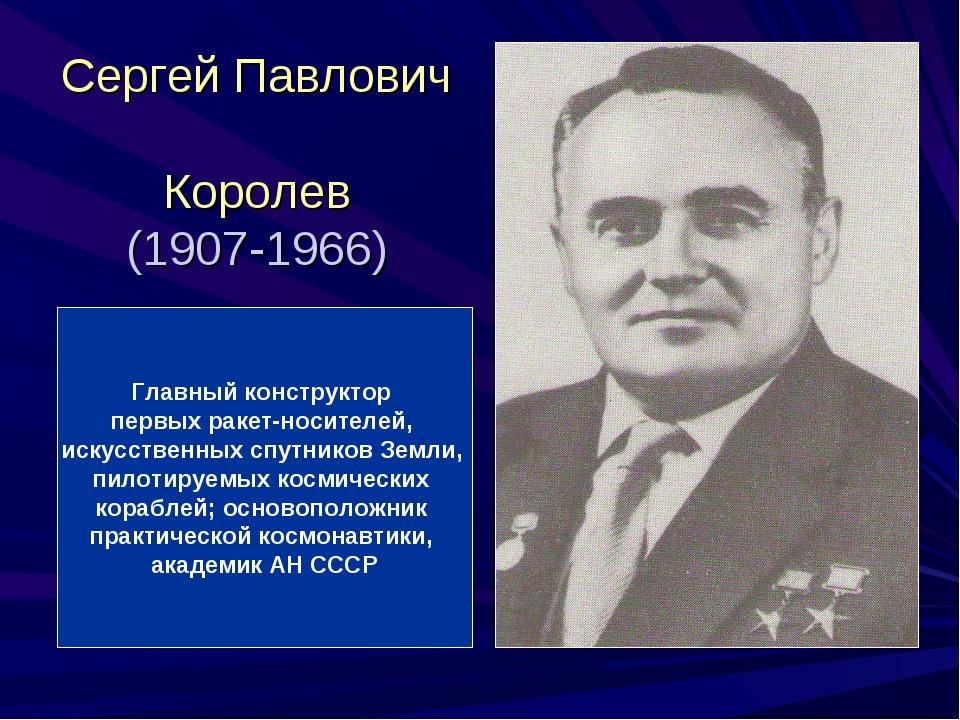 Сергей Павлович Королев (1907-1966) Главный конструктор первых ракет-носителе...