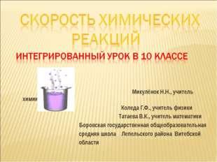 Микулёнок Н.Н., учитель химии Коледа Г.Ф., учитель физики Татаева В.К., учит