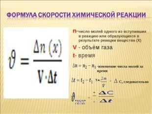 n-число молей одного из вступивших в реакцию или образующихся в результате ре
