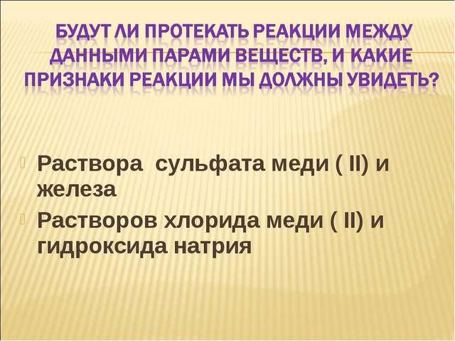 Раствора сульфата меди ( II) и железа Растворов хлорида меди ( II) и гидрокс...