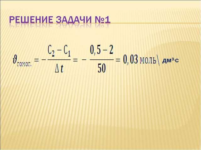 дм3.с