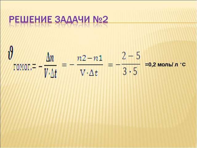 =0,2 моль/ л с