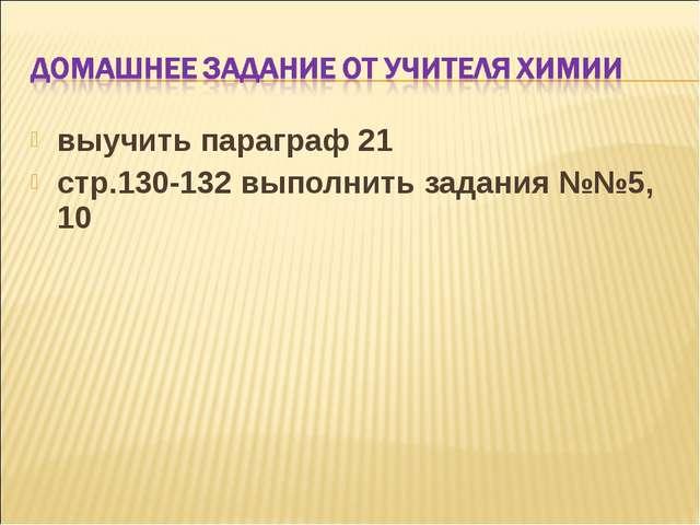 выучить параграф 21 стр.130-132 выполнить задания №№5, 10