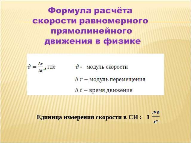 Единица измерения скорости в СИ : 1