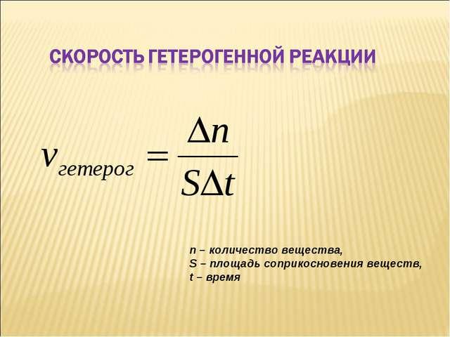 n – количество вещества, S – площадь соприкосновения веществ, t – время