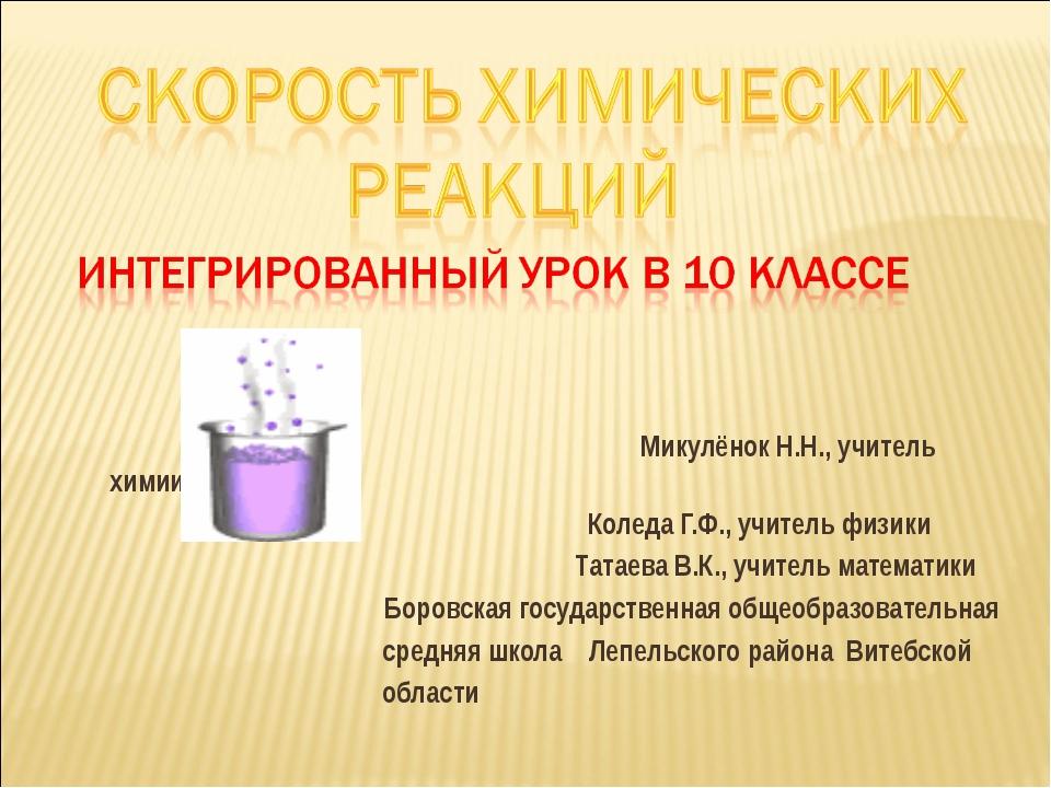 Микулёнок Н.Н., учитель химии Коледа Г.Ф., учитель физики Татаева В.К., учит...