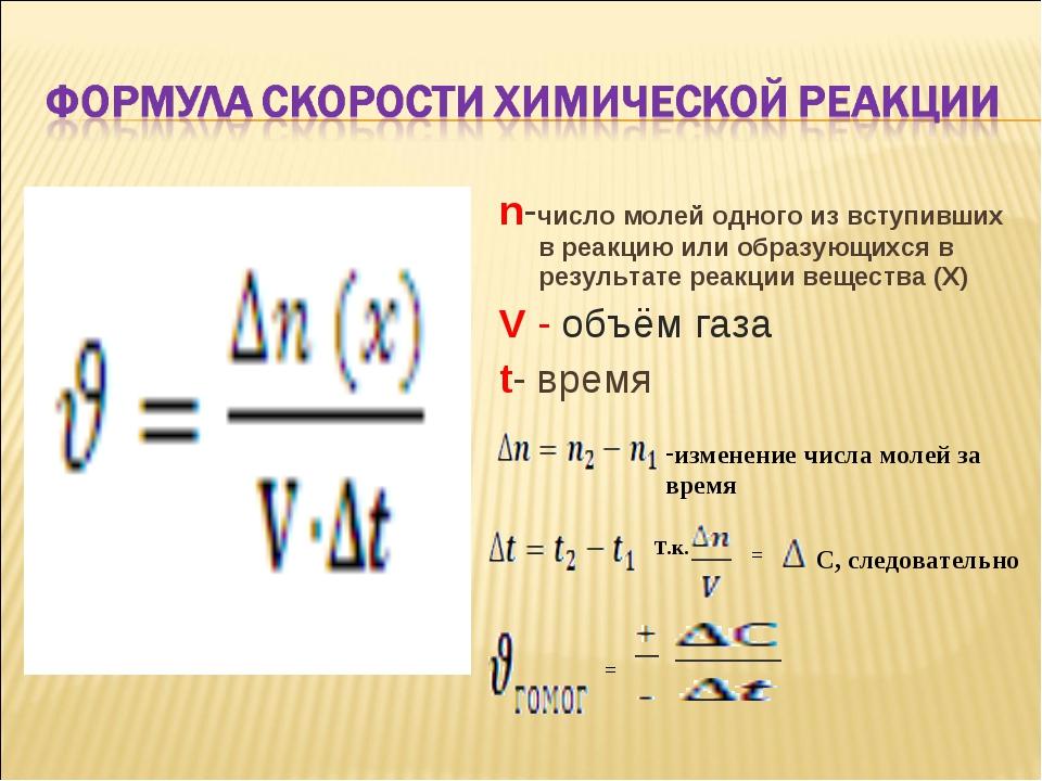 n-число молей одного из вступивших в реакцию или образующихся в результате ре...