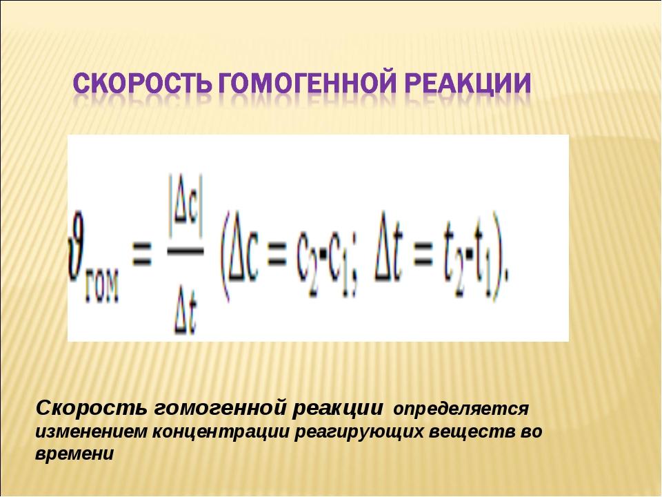 Скорость гомогенной реакции определяется изменением концентрации реагирующих...