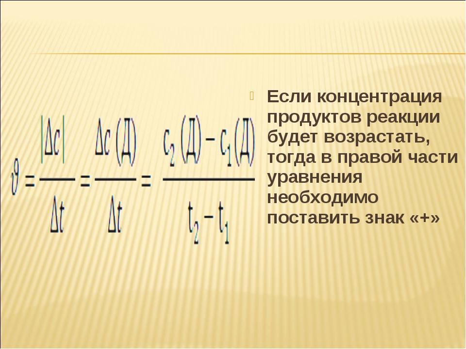 Если концентрация продуктов реакции будет возрастать, тогда в правой части ур...