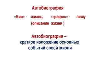 Автобиография «Био» - жизнь, «графос» - пишу (описание жизни) Автобиография