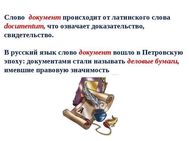 Слово документ происходит от латинского слова documentum, что означает доказа...