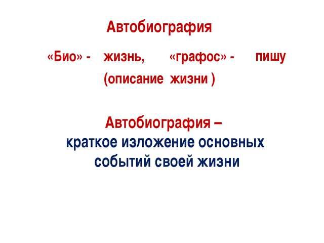 Автобиография «Био» - жизнь, «графос» - пишу (описание жизни) Автобиография...