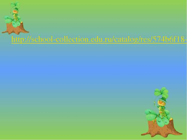 http://school-collection.edu.ru/catalog/res/574b6f18-1c4b-4e5a-9b50-bfbaf6ba...