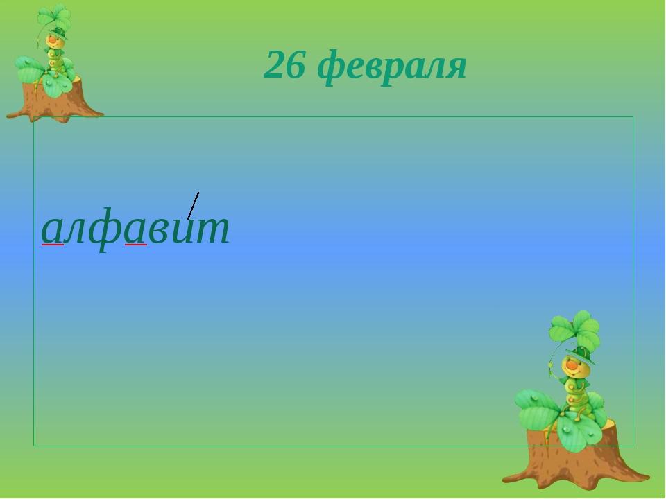 26 февраля алфавит