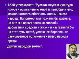 """Абай утверждает: """"Русская наука и культура - ключ к осмыслению мира и, приобр"""