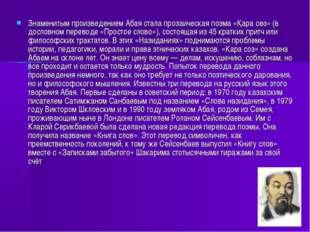 Знаменитым произведением Абая стала прозаическая поэма «Қара сөз» (в дословно