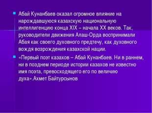 Абай Кунанбаев оказал огромное влияние на нарождавшуюся казахскую национальну