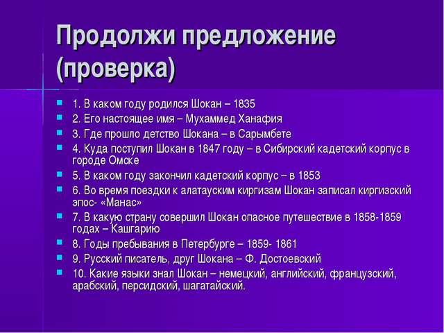 Продолжи предложение (проверка) 1. В каком году родился Шокан – 1835 2. Его н...