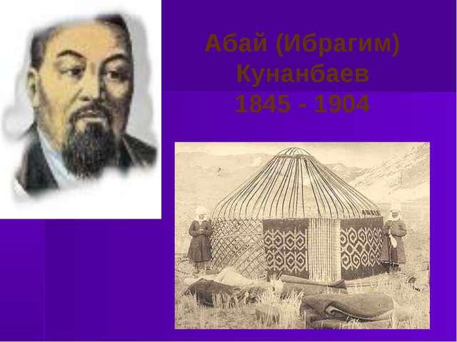Абай (Ибрагим) Кунанбаев 1845 - 1904