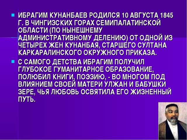 ИБРАГИМ КУНАНБАЕВ РОДИЛСЯ 10 АВГУСТА 1845 Г. В ЧИНГИЗСКИХ ГОРАХ СЕМИПАЛАТИНСК...