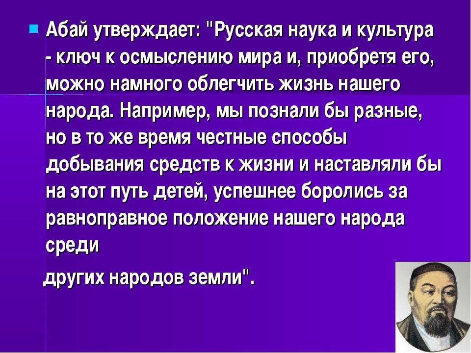 """Абай утверждает: """"Русская наука и культура - ключ к осмыслению мира и, приобр..."""