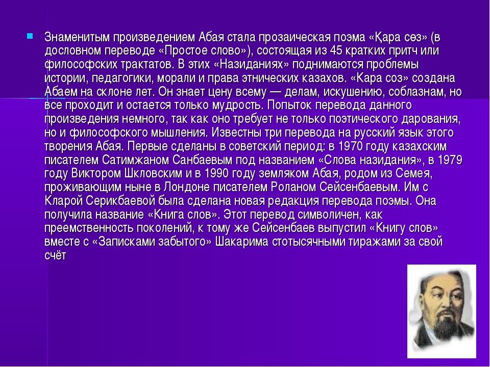 Знаменитым произведением Абая стала прозаическая поэма «Қара сөз» (в дословно...