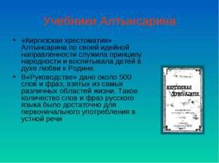 Учебники Алтынсарина «Киргизская хрестоматия» Алтынсарина по своей идейной на