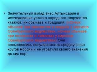 Значительный вклад внес Алтынсарин в исследование устного народного творчеств