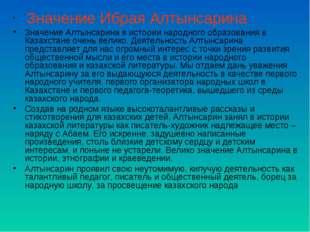 Значение Ибрая Алтынсарина Значение Алтынсарина в истории народного образова