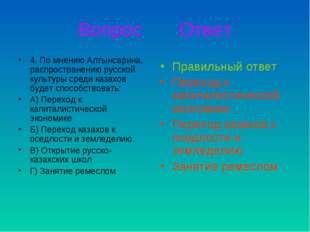 Вопрос Ответ 4. По мнению Алтынсарина, распространению русской культуры среди