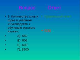 Вопрос Ответ 5. Количество слов и фраз в учебнике «Руководство к обучению рус