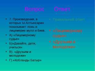Вопрос Ответ 7. Произведения, в которых Ы.Алтынсарин показывает ложь и лицеме