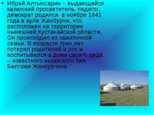 Ибрай Алтынсарин – выдающийся казахский просветитель, педагог, демократ родил
