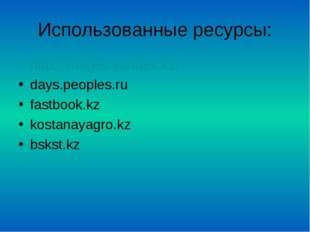 Использованные ресурсы: http://images.yandex.kz/ days.peoples.ru fastbook.kz