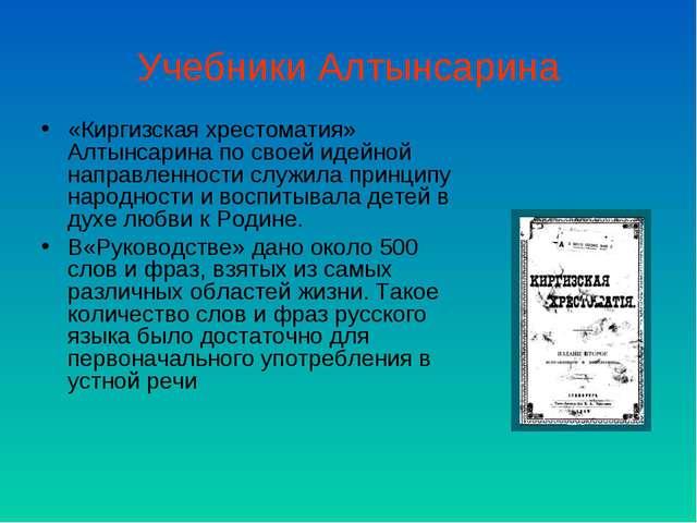 Учебники Алтынсарина «Киргизская хрестоматия» Алтынсарина по своей идейной на...