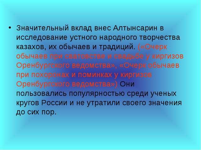 Значительный вклад внес Алтынсарин в исследование устного народного творчеств...