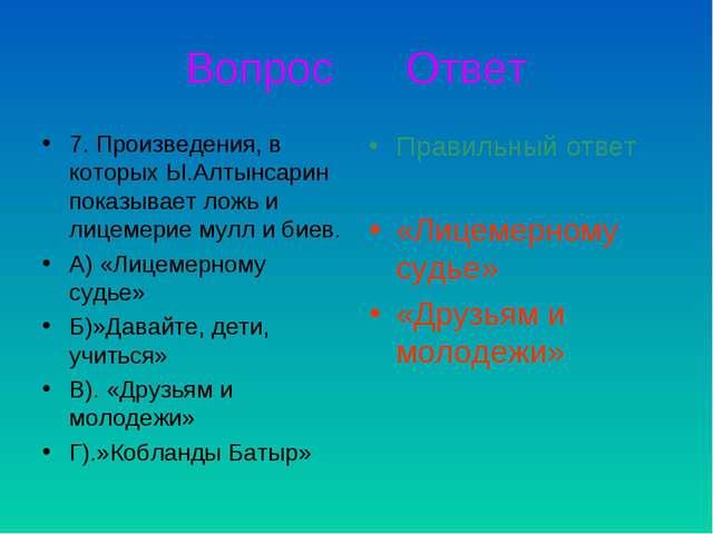 Вопрос Ответ 7. Произведения, в которых Ы.Алтынсарин показывает ложь и лицеме...