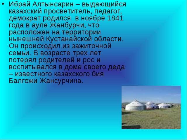 Ибрай Алтынсарин – выдающийся казахский просветитель, педагог, демократ родил...