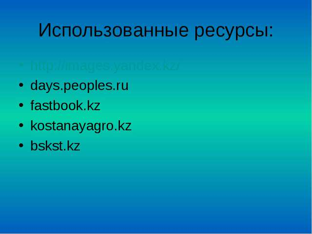 Использованные ресурсы: http://images.yandex.kz/ days.peoples.ru fastbook.kz...