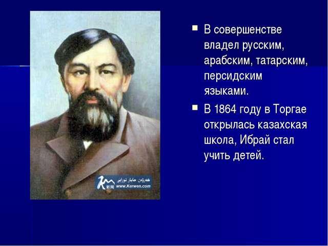 В совершенстве владел русским, арабским, татарским, персидским языками. В 186...