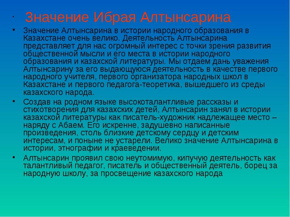 Значение Ибрая Алтынсарина Значение Алтынсарина в истории народного образова...