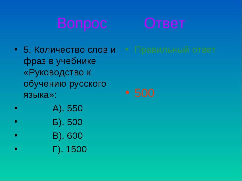 Вопрос Ответ 5. Количество слов и фраз в учебнике «Руководство к обучению рус...