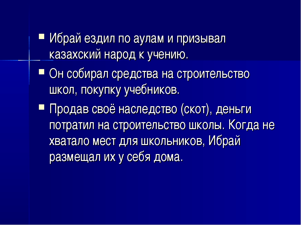 Ибрай ездил по аулам и призывал казахский народ к учению. Он собирал средства...