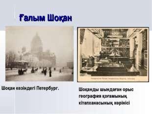 Ғалым Шоқан Шоқан кезіндегі Петербург. Шоқанды шындаған орыс география қоғамы