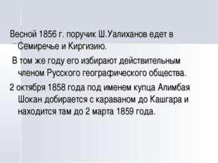 Весной 1856 г. поручик Ш.Уалиханов едет в Семиречье и Киргизию. В том же году