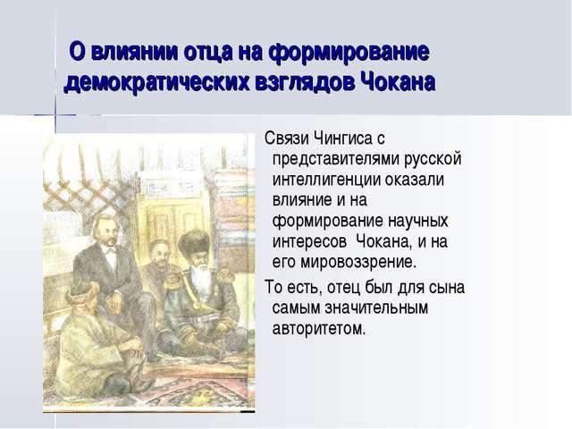 О влиянии отца на формирование демократических взглядов Чокана Связи Чингиса...