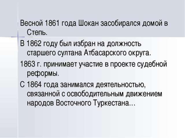 Весной 1861 года Шокан засобирался домой в Степь. В 1862 году был избран на д...