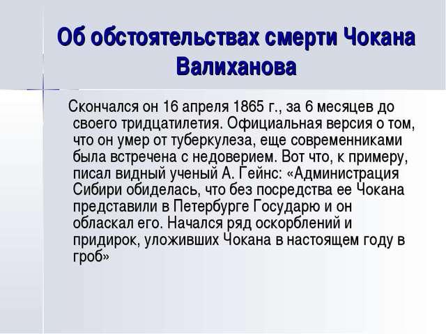 Об обстоятельствах смерти Чокана Валиханова Скончался он 16 апреля 1865 г., з...