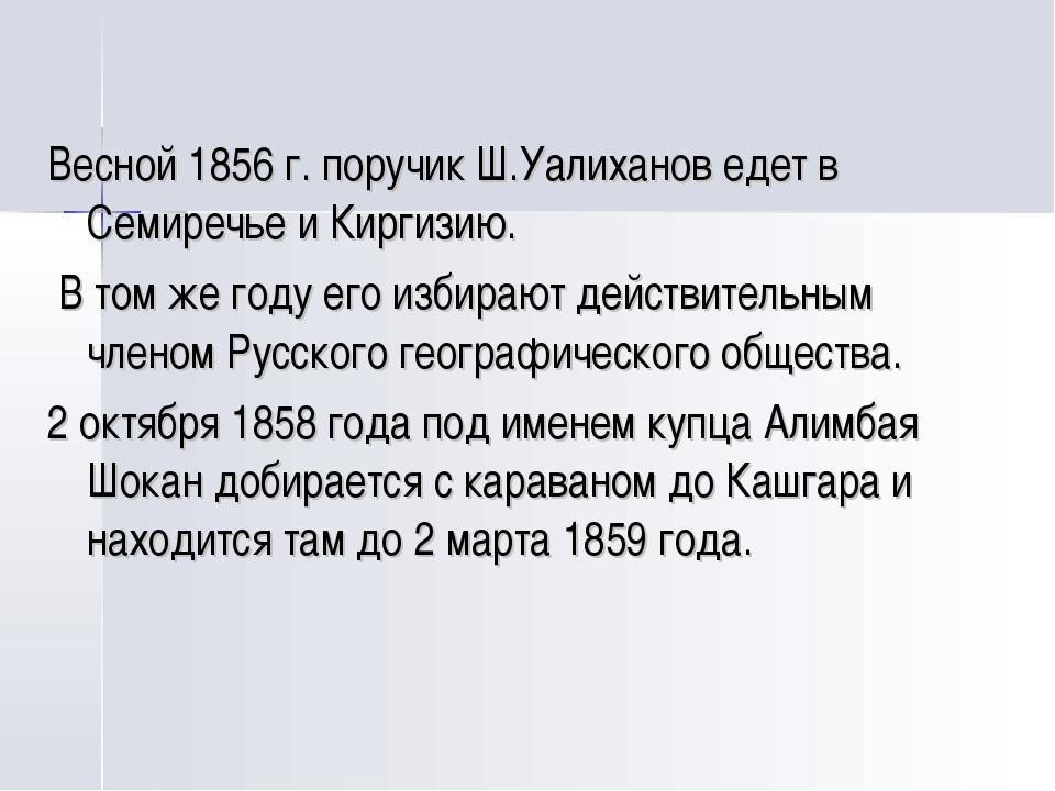 Весной 1856 г. поручик Ш.Уалиханов едет в Семиречье и Киргизию. В том же году...