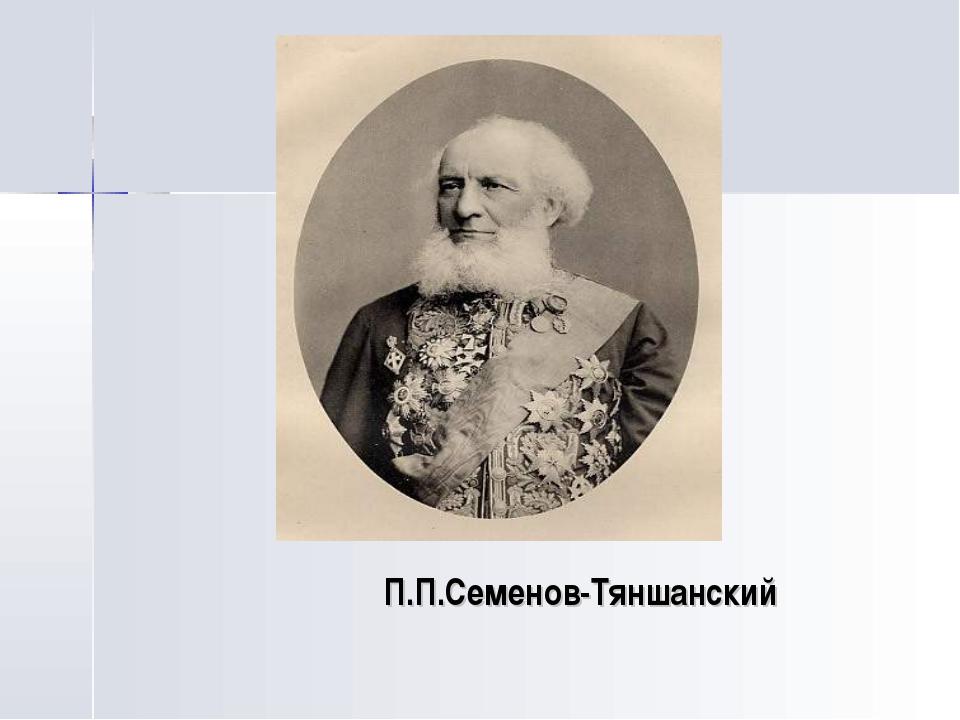 П.П.Семенов-Тяншанский
